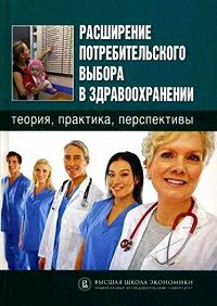 Коллектив Авторов - Расширение потребительского выбора в здравоохранении: теория, практика, перспективы