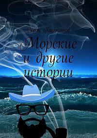 Серж Карманов -Морские и другие истории