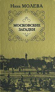 Нина Молева -Московские загадки