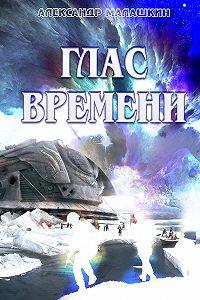 Александр Малашкин - Глас Времени