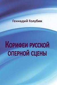 Геннадий Голубин - Корифеи русской оперной сцены. На волнах радиопередач