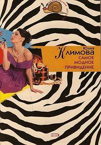 Юлия Климова -Самое модное привидение