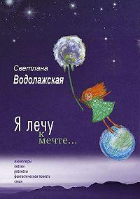 Светлана Водолажская - Я лечу к мечте…