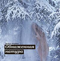 Вадим Нардин -Обнаженная натура