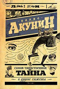 Борис Акунин -Самая таинственная тайна и другие сюжеты