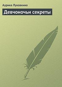 Аурика Луковкина -Девчоночьи секреты