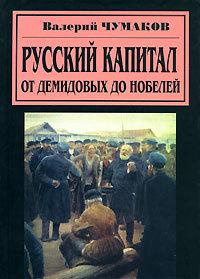 Валерий Чумаков -Русский капитал. От Демидовых до Нобелей
