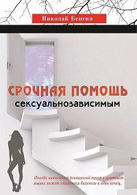 Николай Бенгин -Срочная помощь сексуальнозависимым
