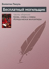 Валентин Пикуль -Бесплатный могильщик