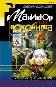 Дарья Донцова -Маникюр для покойника