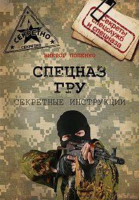 Виктор Попенко -Секретные инструкции спецназа ГРУ