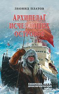 Леонид Платов -Архипелаг Исчезающих Островов