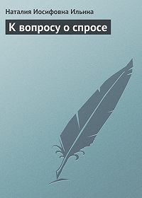Наталия Ильина -К вопросу о спросе