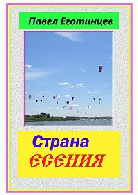 Павел Еготинцев - Страна Есения