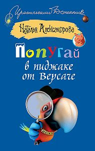 Наталья Александрова - Попугай в пиджаке от Версаче