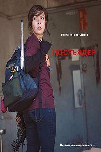 Василий Гавриленко -Постъядер