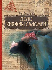 Эля Хакимова - Дело княжны Саломеи