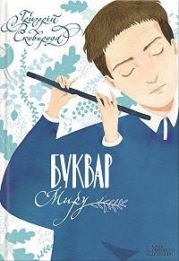 Григорий Сковорода -Буквар миру. Книга для сімейного читання