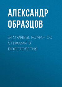 Александр Образцов -Это Фивы. Роман со стихами в полстолетия