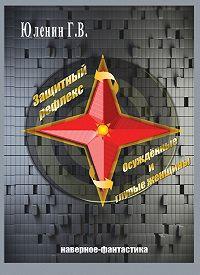 Геннадий Юленин -Осужденные и глупые женщины (сборник)