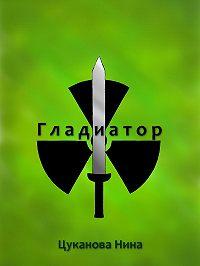 Нина Цуканова -Гладиатор