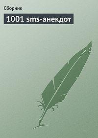 Сборник - 1001 sms-анекдот
