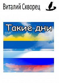 Виталий Шпак - Такиедни