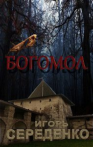 Игорь Середенко -Богомол