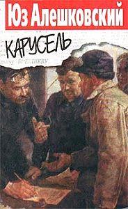 Юз Алешковский -Карусель