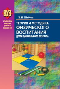 Валентина Шебеко -Теория и методика физического воспитания детей дошкольного возраста