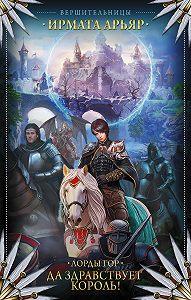 Ирмата Арьяр -Лорды гор. Да здравствует король!