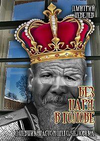 Дмитрий Невелев -Без царя вголове