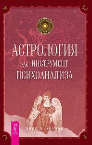 Элис Хоуэлл -Астрология как инструмент психоанализа
