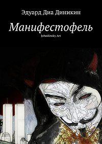 Эдуард Диа Диникин -Манифестофель