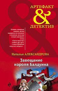 Наталья Александрова -Завещание короля Балдуина