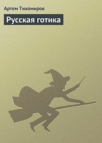 Артем Тихомиров -Русская готика