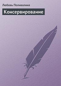 Любовь Поливалина -Консервирование