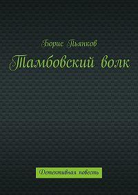Борис Пьянков - Тамбовскийволк