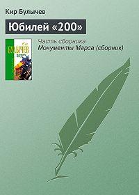 Кир Булычев -Юбилей «200»