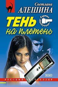 Светлана Алешина -Тень на плетень (сборник)