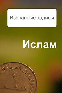 Александр Ханников -Избранные хадисы