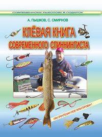 Сергей Георгиевич Смирнов -Клёвая книга современного спиннингиста