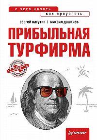 Сергей Ватутин -Прибыльная турфирма. Советы владельцам и управляющим