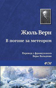 Жюль Верн -В погоне за метеором