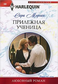 Сара  Морган -Прилежная ученица