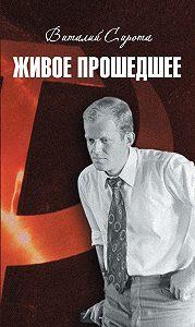 Виталий Сирота - Живое прошедшее