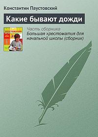 Константин Паустовский -Какие бывают дожди