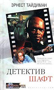 Эрнест Тайдиман - Детектив Шафт
