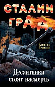 Владимир Першанин -Сталинград. Десантники стоят насмерть