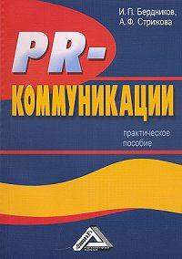 Игорь Павлович Бердников - PR-коммуникации. Практическое пособие